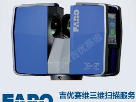 三维激光扫描仪租赁与服务